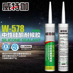 威特伽中性硅酮耐候胶H-578